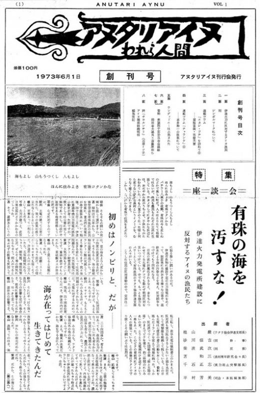 <em>Anutari Ainu</em>, which translates to we humans, launched in June 1973. Out of a small Sapporo apartment, a collective of mostly women produced an influential Ainu voice in Japan's civil rights movement.